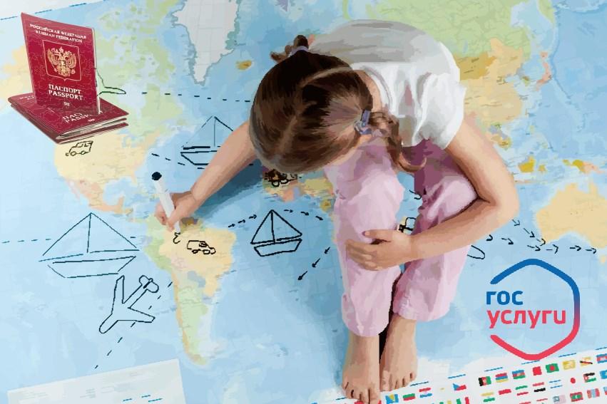 Получение загранпаспорта для ребенка до 14 лет