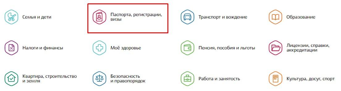 Шаг 2. Выбираем пункт Паспорта, регистрация и визы