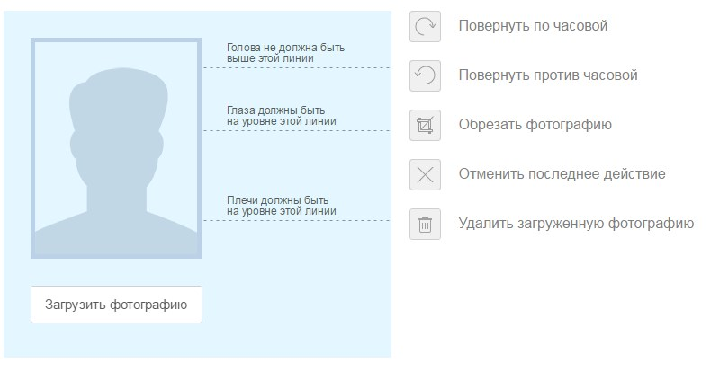 Форма загрузки фотографии на сайт Госуслуг