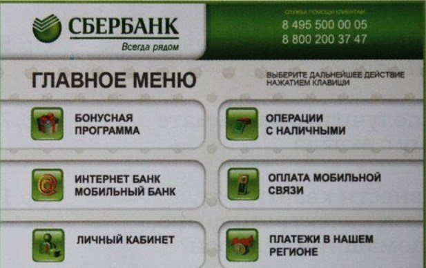 Меню банкомата Сбербанк