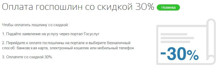 Оплата госпошлины со скидкой 30% на сайте gosuslugi.ru