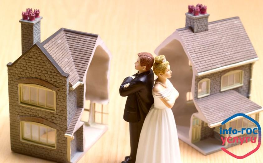 Оформление развода через Госуслуги