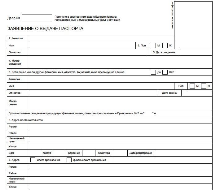 Бланк заявления для замены загранпаспорта