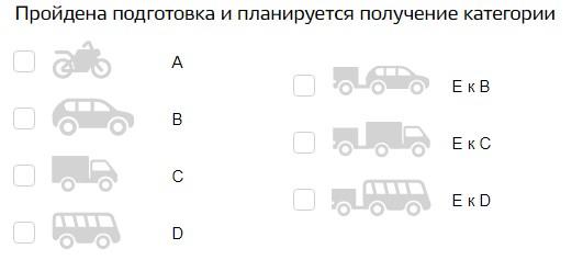 Выбор категории получаемых прав