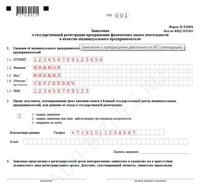 Бланк формы р26001 о прекращении деятельности ИП