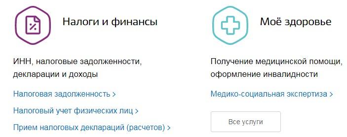 Выбор раздела «Моё здоровье»