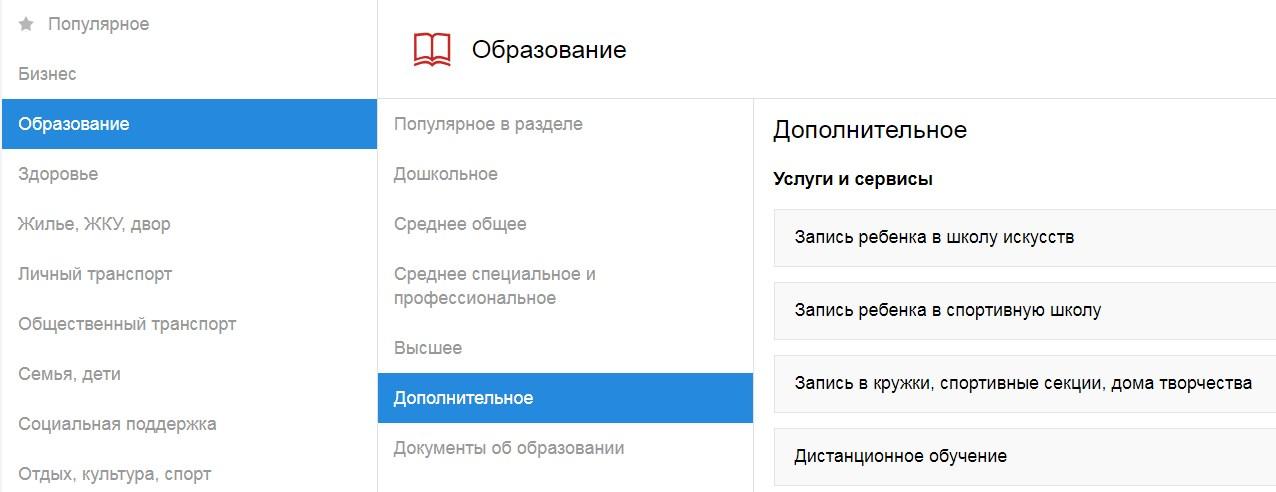 Запись в кружок, секцию и дом творчества через mos.ru