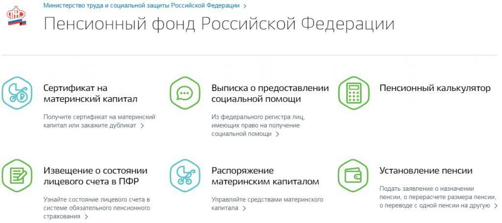 Услуги Пенсионного фонда РФ