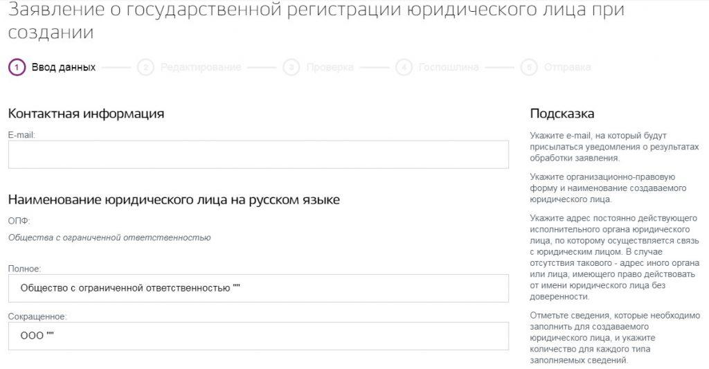 Заявление о государственной регистрации ЮР лица при создании через Госуслуги