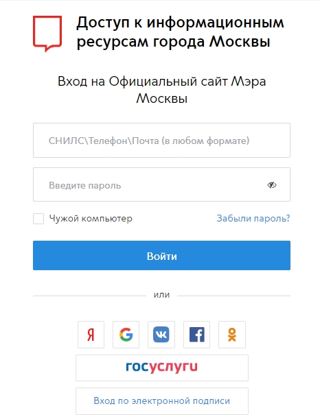 Вход на сайт mos.ru