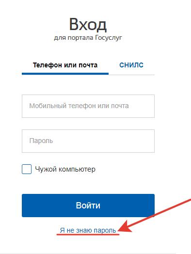 Кнопка для восстановления пароля