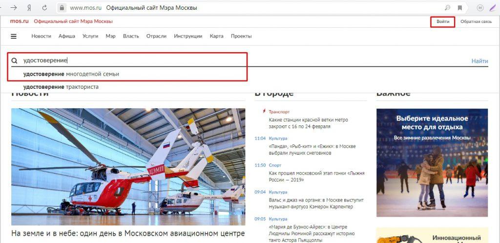 Выбор в поиске на сайте mos.ru