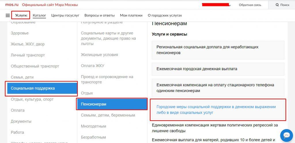 Получение услуги через сайт mos.ru