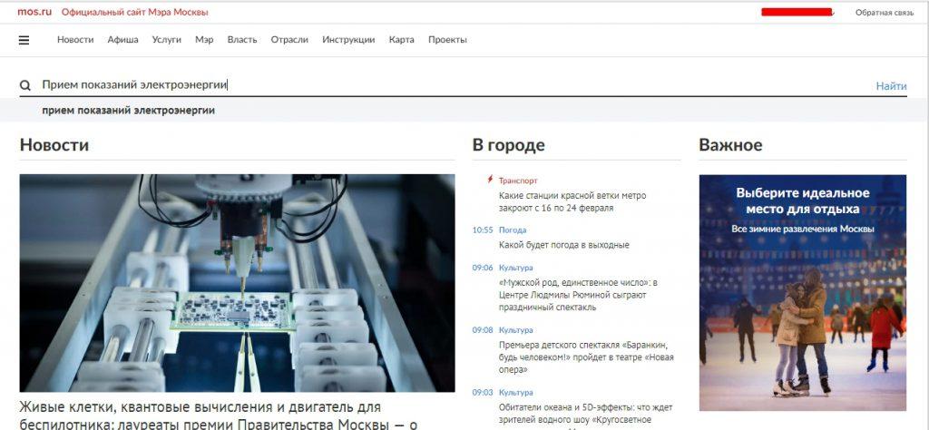 Прием показаний электроэнергии на сайте mos.ru