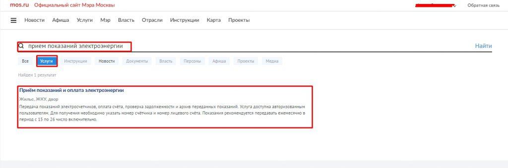 Открытие услуги Приема показаний и оплата электросчетчика на сайте mos.ru