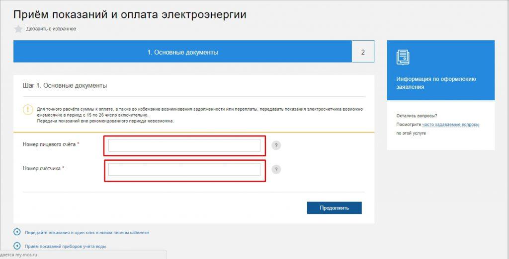 Заполнение и оплата услуги по приему показаний электроэнергии на сайте mos.ru