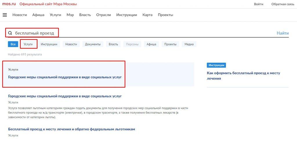 Выбор услуги Бесплатный проезд на сайте mos.ru