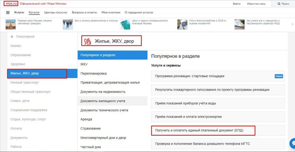 Получение услуги через mos.ru