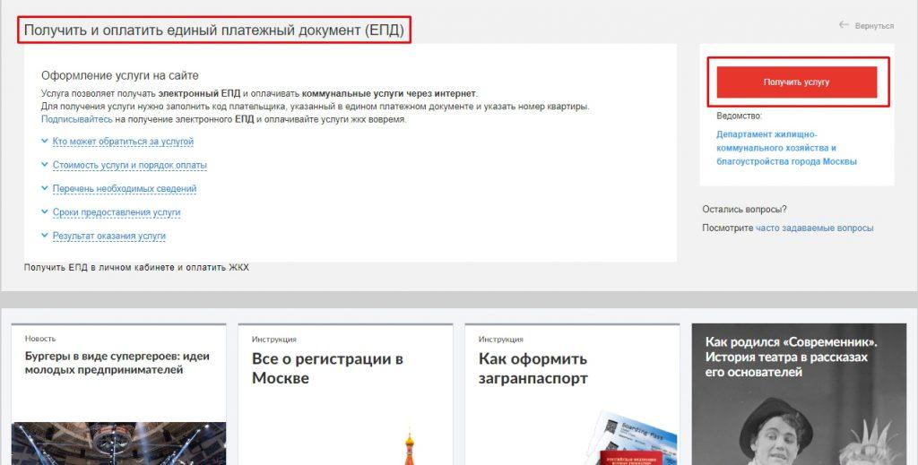 Получение и оплата ЕПД через mos.ru