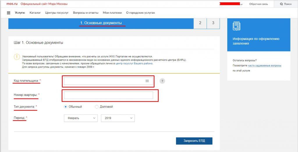 Заполнение пунктов для получения и оплаты ЕПД через mos.ru