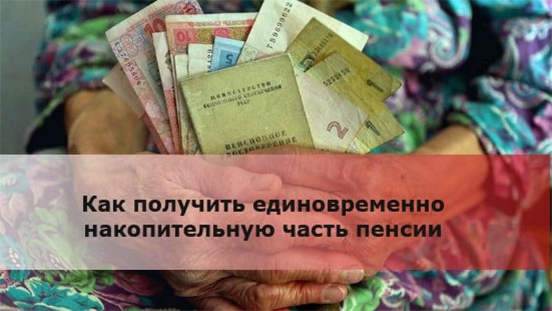 Единовременная выплата НЧП